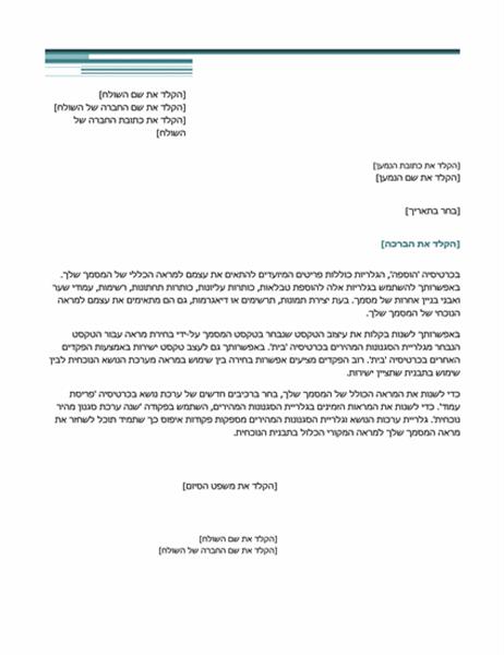 מכתב (ערכת נושא עירונית)