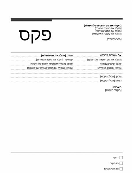 פקס מיזוג דואר (ערכת נושא עירונית)