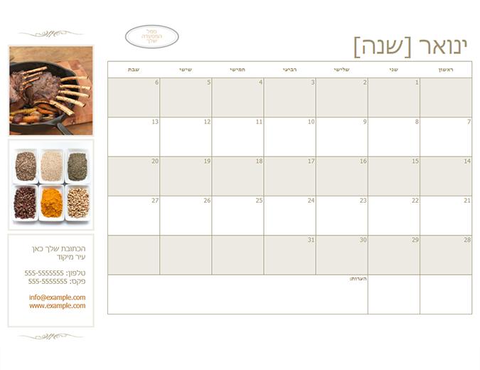 לוח שנה עבור עסקים קטנים (כל שנה, ראשון-שבת, עם לשונית נפרדת לכל חודש)