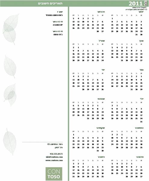 לוח שנה לעסקים קטנים (כל שנה, ראשון-שבת)