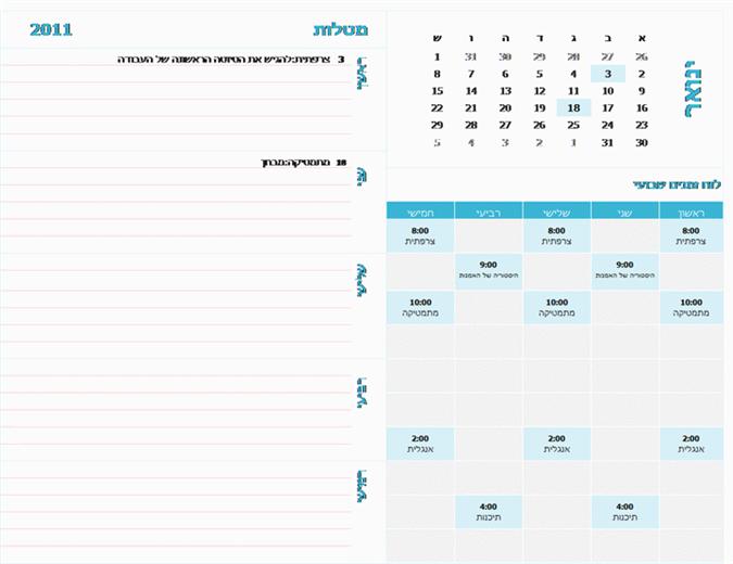לוח שנה לתכנון שבועי לסטודנטים (כל שנה, ראשון-שבת)