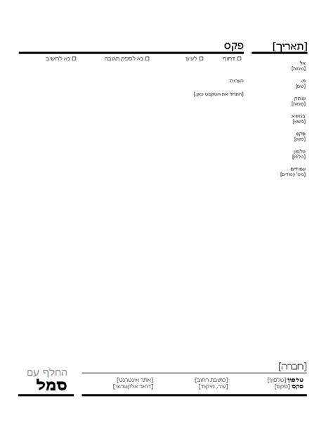 עמוד שער של פקס עסקי (אדום ושחור)