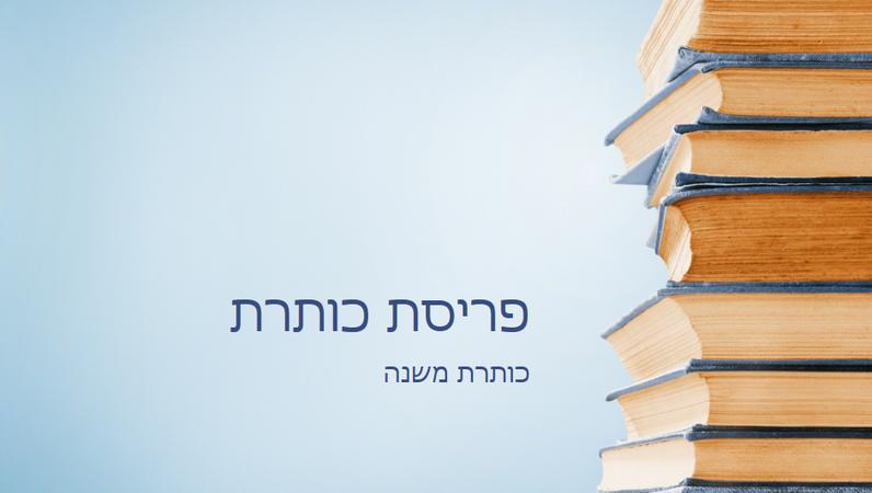 מצגת כחולה בעיצוב ערימת ספרים (מסך רחב)