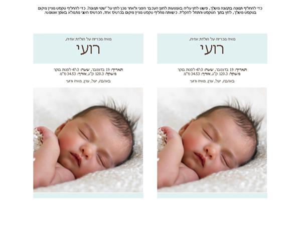 הכרזה על תינוק חדש