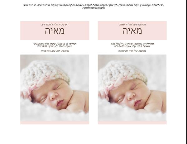 הכרזה על תינוקת חדשה