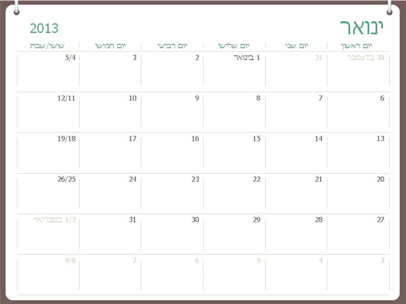 עיצוב דו טבעתי של לוח שנה של 2013 (ראשון-שבת)