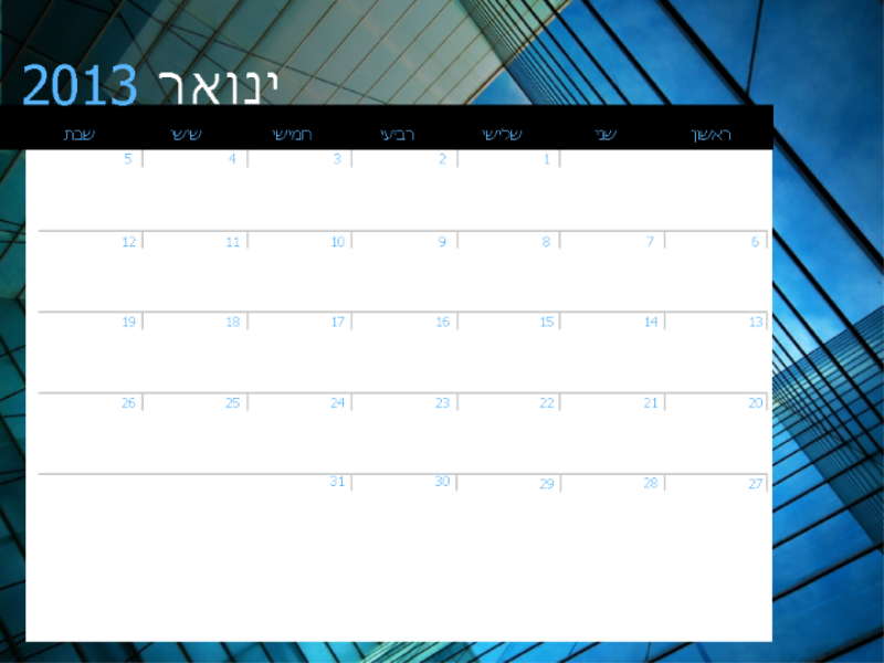 לוח שנה של 2013 (ראשון-שבת)