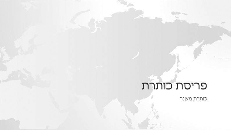 סדרת מפות העולם, מצגת בנושא יבשת אסיה (מסך רחב)