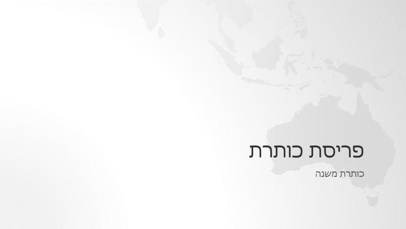 סידרת מפות העולם, מצגת עם יבשת אוסטרליה (מסך רחב)