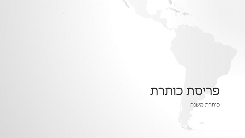 סדרת מפות העולם, מצגת בנושא יבשת דרום אמריקה (מסך רחב)