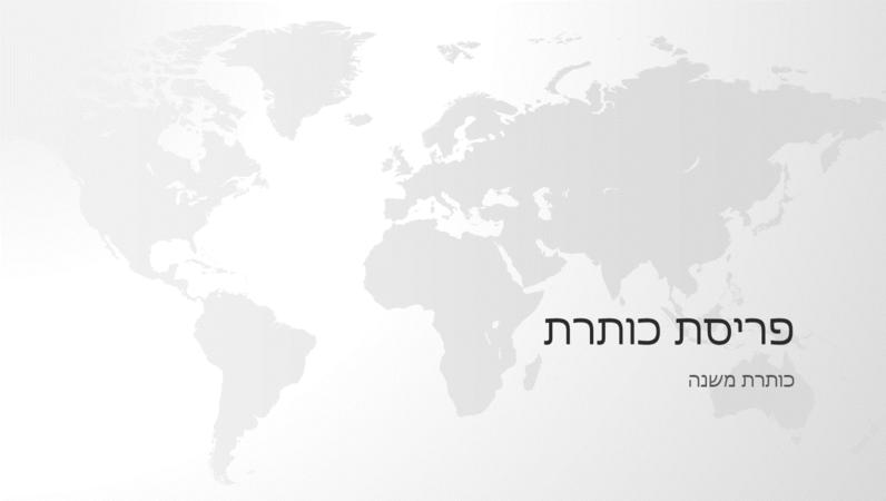 סדרת מפות העולם, מצגת בנושא העולם (מסך רחב)