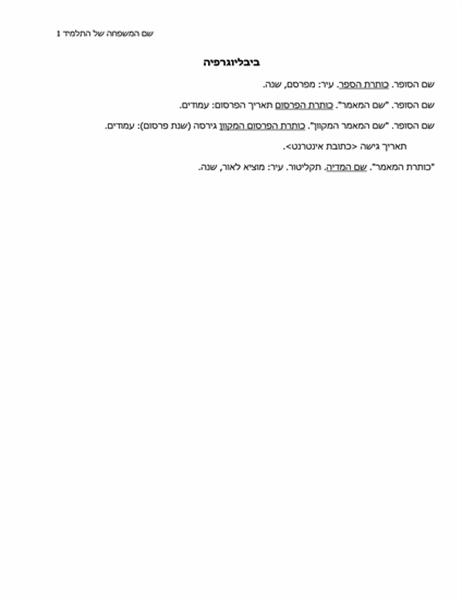 רשימת ביבליוגרפיה בתבנית MLA