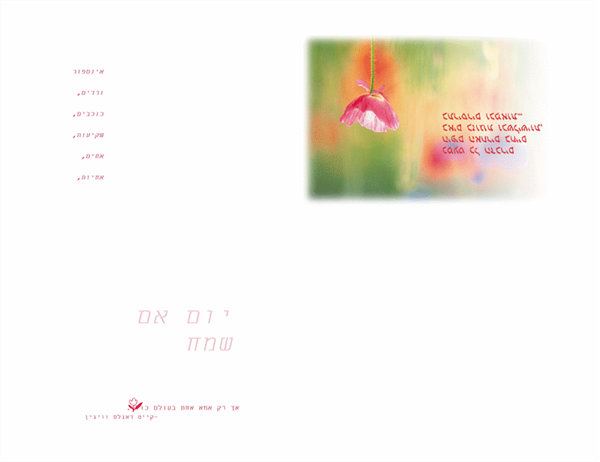 כרטיס ליום האם (צבעי מים)