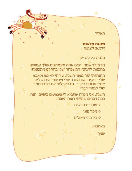 מכתב לסנטה