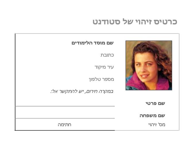 כרטיס זיהוי לתלמיד