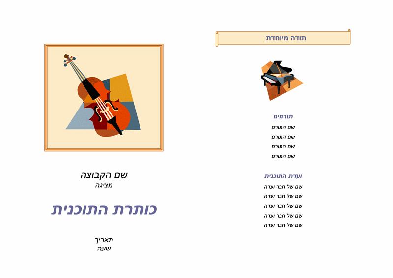 תוכנית לאירוע מוסיקלי