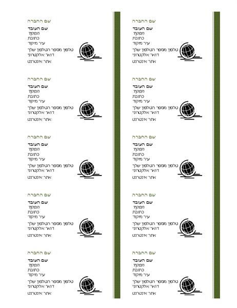 כרטיסי ביקור (10 בכל עמוד)