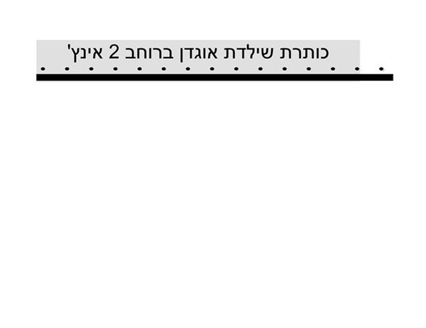 """שידרת אוגדן, 5.08 ס""""מ"""