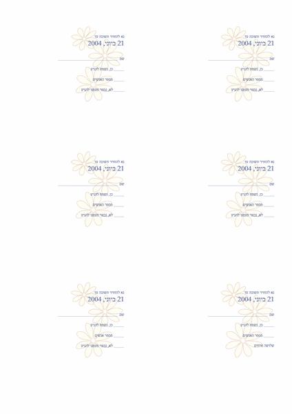 כרטיס בקשת אישור להזמנה לחתונה
