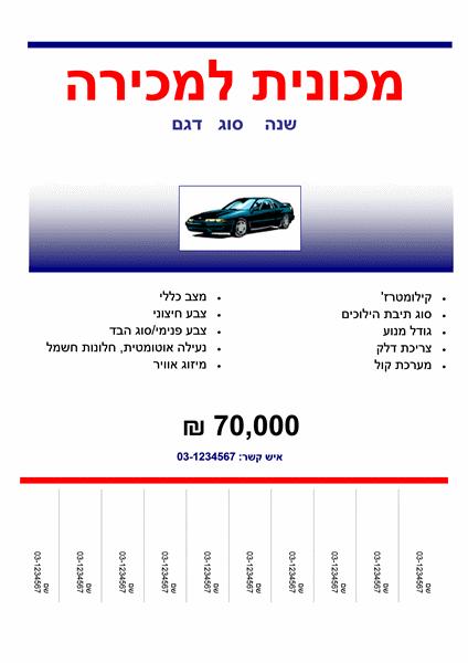 עלון של מכונית למכירה