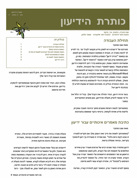 ידיעון עסקי (2-עמודות., 6-pp., דיוור)