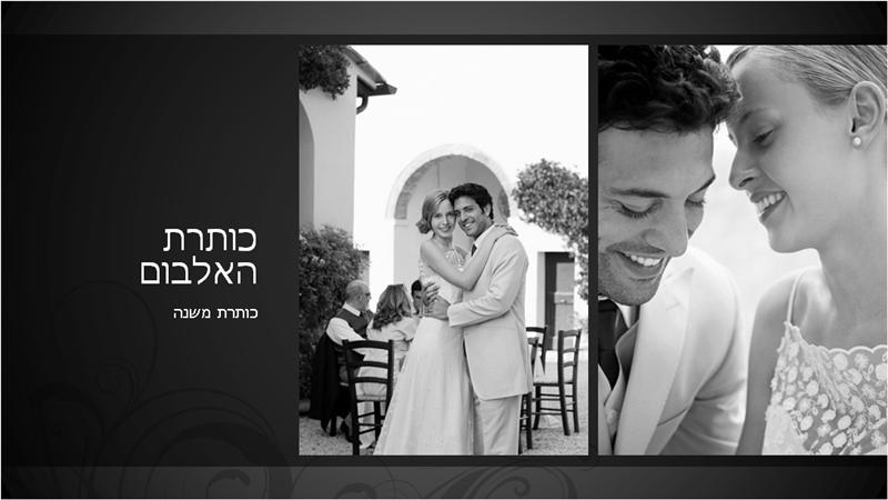אלבום חתונה, עיצוב שחור-לבן בסגנון הבארוק (מסך רחב)