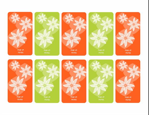תגי מתנה (עיצוב פרח אופנתי, מתאים ל-Avery 5871, 8871, 8873, 8876 ו-8879)