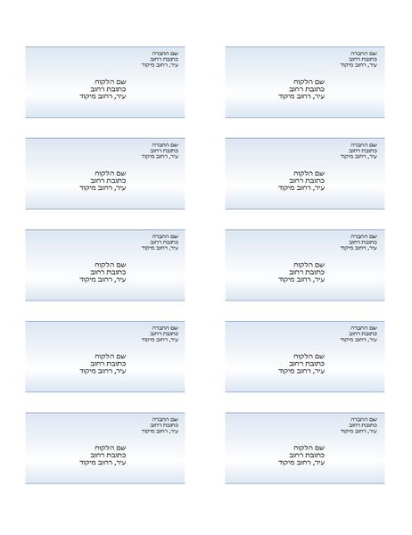 תוויות משלוח (עיצוב כחול הדרגתי, 10 בכל עמוד)
