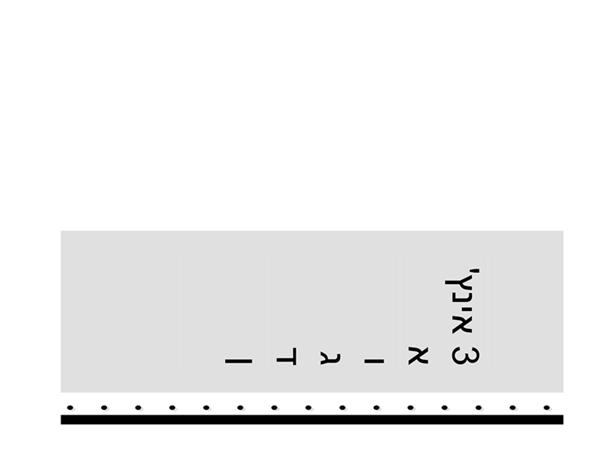 """שידרת אוגדן, 7.62 ס""""מ עם טקסט אנכי"""