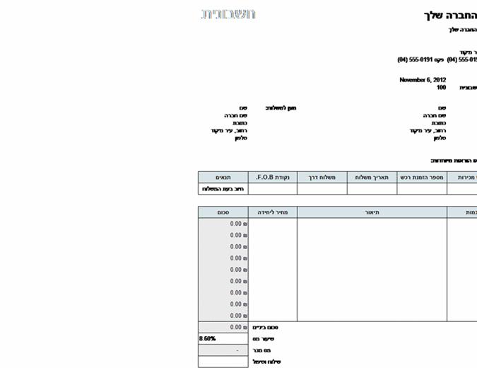 חשבונית מכירה עם חישובי מס וטיפול ומשלוח