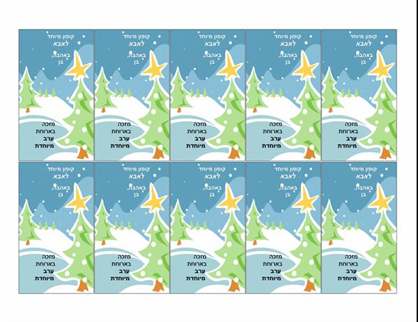 שוברי מתנה לעונת החגים (עם נוף חורפי, מתאים ל-Avery 5871, 8871, 8873, 8876 ו-8879)
