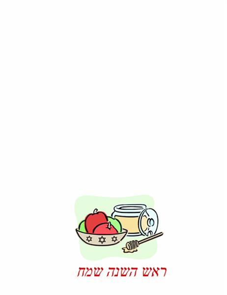 כרטיס לראש השנה (עם תפוחים ודבש)