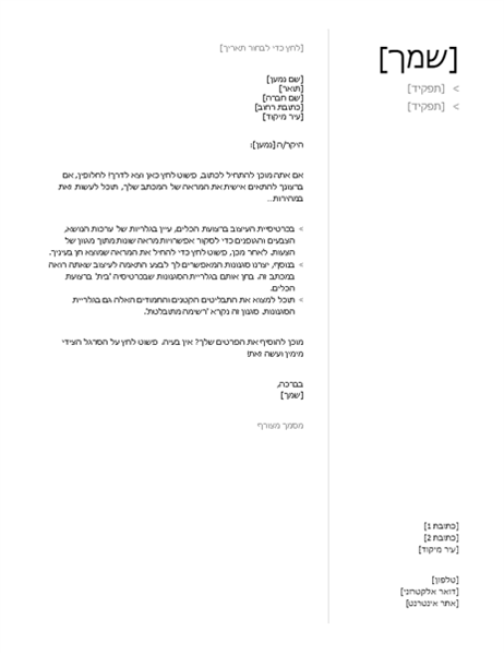 מכתב סיכום עבור קורות חיים כרונולוגיים (עיצוב פשוט)