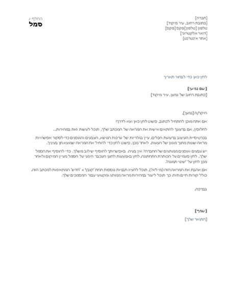 נייר מכתבים (עיצוב על-זמני)