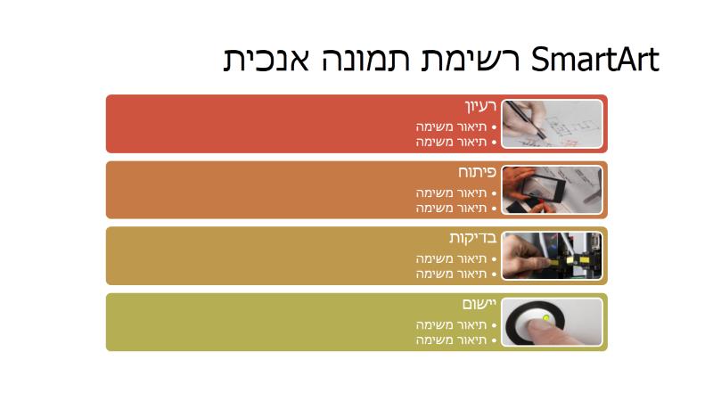 שקופית SmartArt של רשימת תמונה אנכית (מרובה צבעים על לבן), מסך רחב