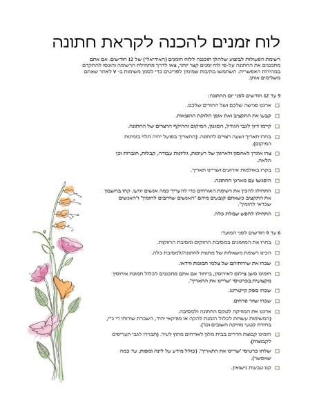 רשימת פעולות לביצוע בחתונה (צבע מים)
