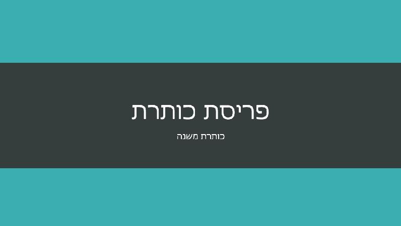 מצגת עם רצועות בצבע כחול-ירקרק (מסך רחב)