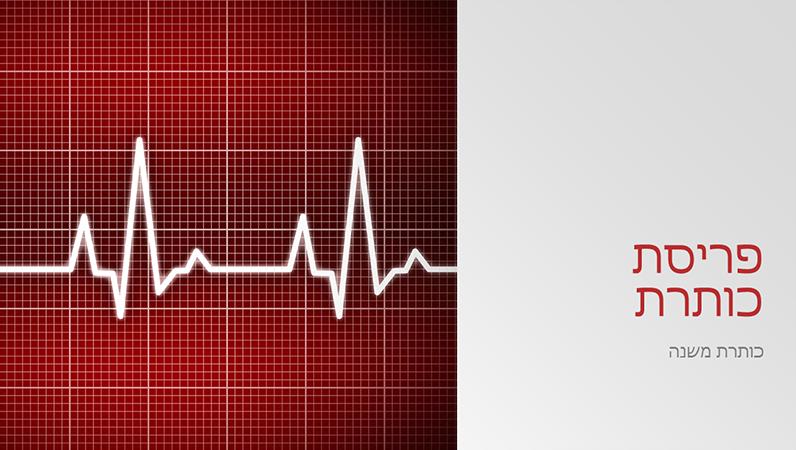 מצגת בעיצוב רפואי (מסך רחב)
