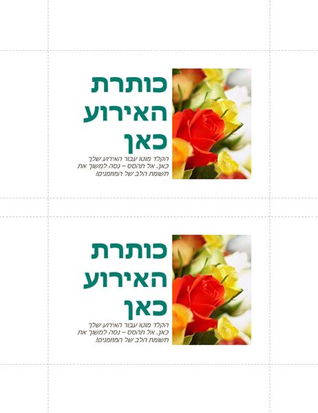 גלויות לאירוע עסקי (2 בכל עמוד)