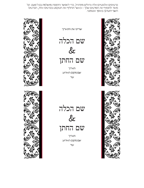 כרטיס לשריון התאריך עבור חתונה (עיצוב חתונה בשחור-לבן)