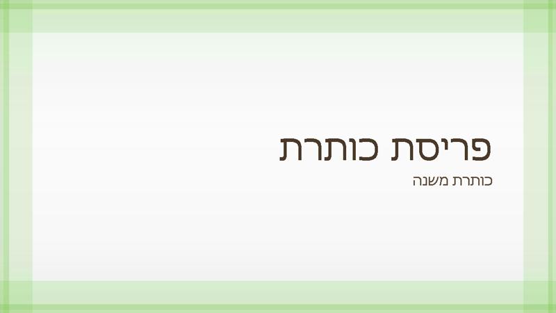 מצגת בעיצוב גבול ירוק ושקוף (מסך רחב)