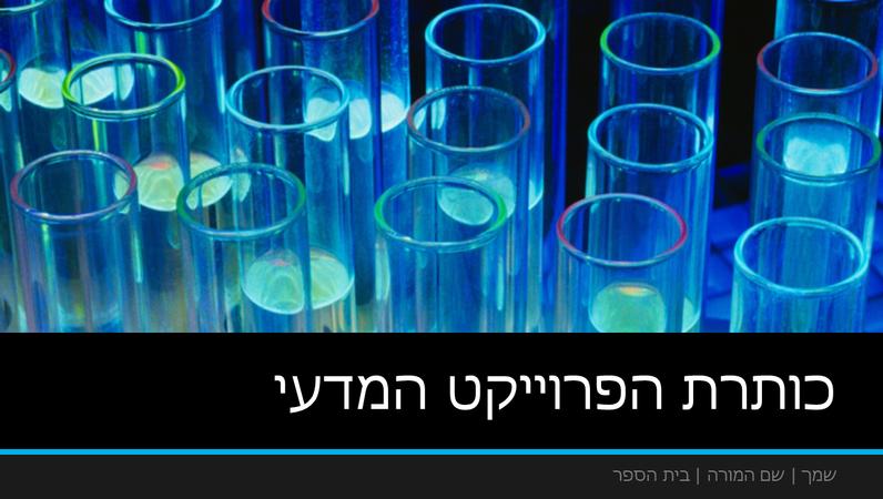 מצגת של פרוייקט מדעי (מסך רחב)