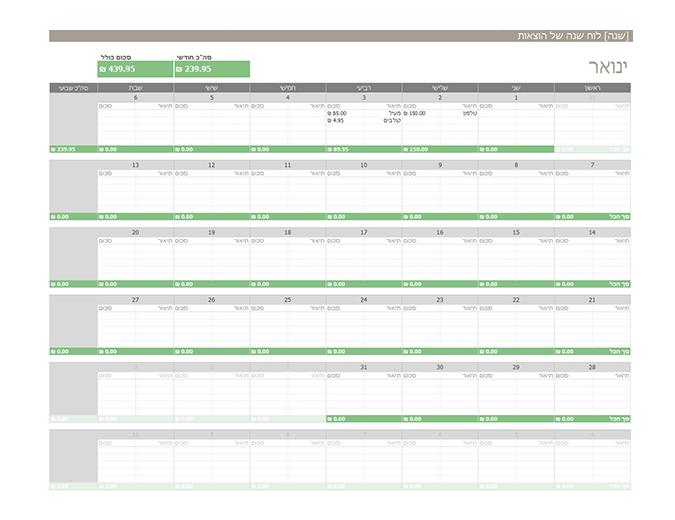 לוח שנה של הוצאות בשנה כלשהי