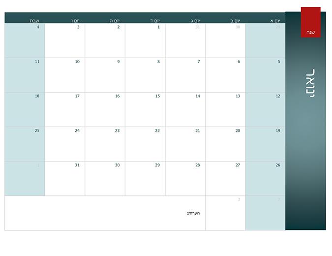 לוח שנה לכל שנה (ערכת נושא של יון)
