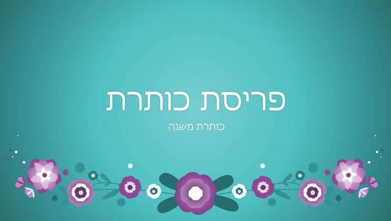 פרחים סגולים על רקע כחול (מסך רחב)
