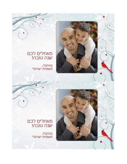 כרטיס עם תמונה לחג (עיצוב פתיתי שלג)