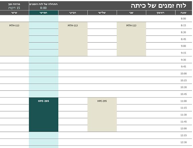 לוח זמנים של תלמיד
