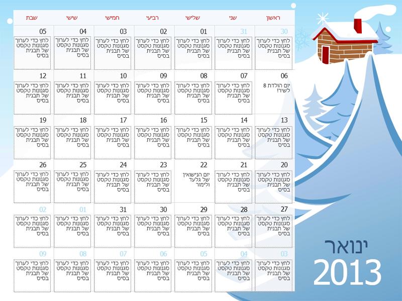 לוח שנה עונתי מאויר ל- 2013, ראשון-שבת