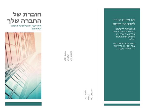 חוברת המקופלת לשלושה חלקים (כחולה)
