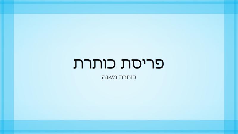 מצגת בעיצוב גבול כחול ושקוף (מסך רחב)